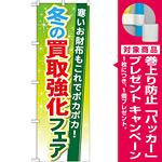 のぼり旗 買取強化フェア 内容:冬 (GNB-1963) [プレゼント付]