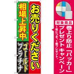 のぼり旗 お売りください相場上昇 (GNB-1967) [プレゼント付]