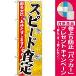 のぼり旗 スピード査定 (GNB-1968) [プレゼント付]