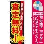 のぼり旗 査定無料! (GNB-1971) [プレゼント付]