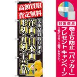 のぼり旗 高額買取 内容:洋画・日本画 (GNB-1975) [プレゼント付]