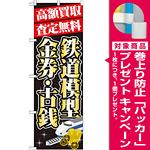 のぼり旗 高額買取 内容:鉄道模型・金券 (GNB-1976) [プレゼント付]
