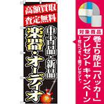のぼり旗 高額買取 内容:楽器・オーディオ (GNB-1977) [プレゼント付]