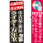 のぼり旗 高額買取 内容:ライター・万年筆 (GNB-1979) [プレゼント付]