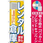のぼり旗 レンタル倉庫 安心 清潔 (GNB-1985) [プレゼント付]