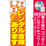のぼり旗 安心 便利 レンタル倉庫あります (GNB-1991) [プレゼント付]