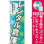 のぼり旗 レンタル倉庫 しっかり管理 (GNB-1992) [プレゼント付]