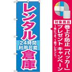 のぼり旗 レンタル倉庫 (GNB-1993) [プレゼント付]