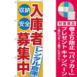 のぼり旗 入庫者募集中 レンタル倉庫 (GNB-1995) [プレゼント付]