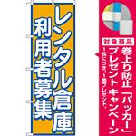 のぼり旗 レンタル倉庫 利用者募集 (GNB-1998) [プレゼント付]