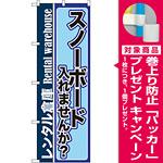 のぼり旗 内容:スノーボード入れませんか? (GNB-2001) [プレゼント付]
