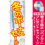 のぼり旗 冬のボーナスセール (GNB-2006) [プレゼント付]