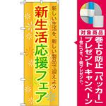 のぼり旗 新生活応援フェア 新しい生活を新しい製品で迎えよう(GNB-2009) [プレゼント付]