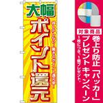 のぼり旗 大幅ポイント還元 (GNB-2012) [プレゼント付]