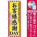 のぼり旗 お客様感謝DAY (GNB-2020) [プレゼント付]