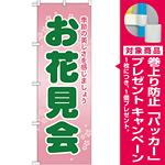 のぼり旗 お花見会 (GNB-2023) [プレゼント付]