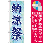のぼり旗 納涼祭 青文字(GNB-2024) [プレゼント付]