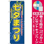 のぼり旗 七夕まつり (GNB-2025) [プレゼント付]