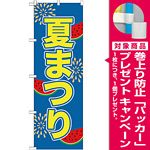 のぼり旗 夏まつり (GNB-2026) [プレゼント付]