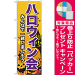 のぼり旗 ハロウィン会 (GNB-2028) [プレゼント付]