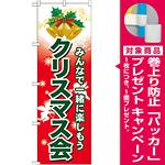 のぼり旗 クリスマス会 (GNB-2029) [プレゼント付]
