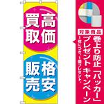 のぼり旗 高価買取格安販売 (GNB-2032) [プレゼント付]
