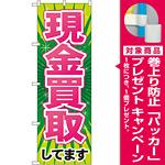 のぼり旗 現金買取 (GNB-2034) [プレゼント付]