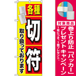 金券ショップ向けのぼり旗 内容:各種切符 (GNB-2041) [プレゼント付]