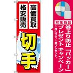 金券ショップ向けのぼり旗 内容:切手 (GNB-2046) [プレゼント付]