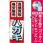金券ショップ向けのぼり旗 内容:ハガキ (GNB-2049) [プレゼント付]