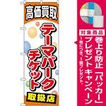 金券ショップ向けのぼり旗 内容:テーマパークチケット (GNB-2053) [プレゼント付]