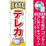 金券ショップ向けのぼり旗 内容:テレカ (GNB-2064) [プレゼント付]