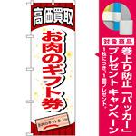 金券ショップ向けのぼり旗 内容:お肉のギフト券 (GNB-2067) [プレゼント付]
