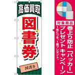 金券ショップ向けのぼり旗 内容:図書券 (GNB-2072) [プレゼント付]