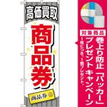 金券ショップ向けのぼり旗 内容:商品券 (GNB-2080) [プレゼント付]