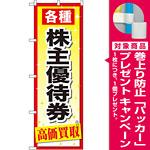 金券ショップ向けのぼり旗 内容:株主優待券 (GNB-2091) [プレゼント付]