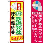 金券ショップ向けのぼり旗 内容:北海道鉄道会社~優待券 (GNB-2094) [プレゼント付]