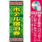 金券ショップ向けのぼり旗 内容:ホテル宿泊券 (GNB-2100) [プレゼント付]