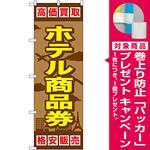 金券ショップ向けのぼり旗 内容:ホテル商品券 (GNB-2102) [プレゼント付]