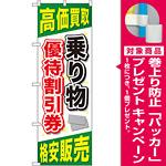 金券ショップ向けのぼり旗 内容:乗り物優待割引券 (GNB-2103) [プレゼント付]