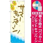 のぼり旗 サマーキャンペーン [プレゼント付]