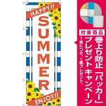 のぼり旗 SUMMER ENJOY [プレゼント付]