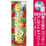 のぼり旗 SUMMER ハイビスカス [プレゼント付]