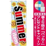 のぼり旗 Summer item [プレゼント付]