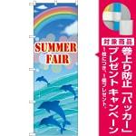 のぼり旗 SUMMER FAIR [プレゼント付]