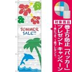 のぼり旗 SUMMER SALE [プレゼント付]