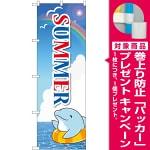 のぼり旗 SUMMER イルカ [プレゼント付]