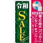 のぼり旗 令和SALE 緑地(GNB-3449) [プレゼント付]