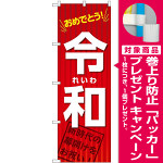 のぼり旗 令和 おめでとう(GNB-3451) [プレゼント付]