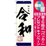 のぼり旗 れいわ令和 記念セール(GNB-3452) [プレゼント付]